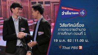 Change Thailand ว่าที่นายก วิสัยทัศน์เรื่องการกระจายอำนาจการศึกษา ตอนที่ 1