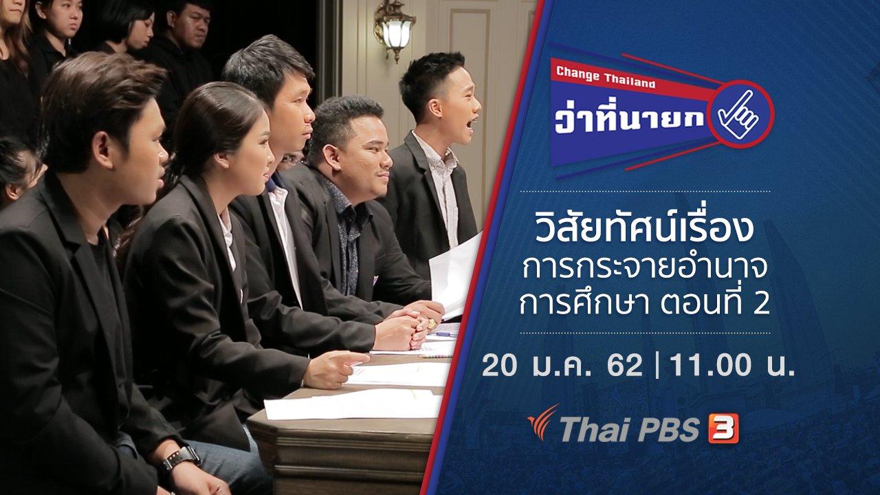 Change Thailand ว่าที่นายก - วิสัยทัศน์เรื่องการกระจายอำนาจการศึกษา ตอนที่ 2