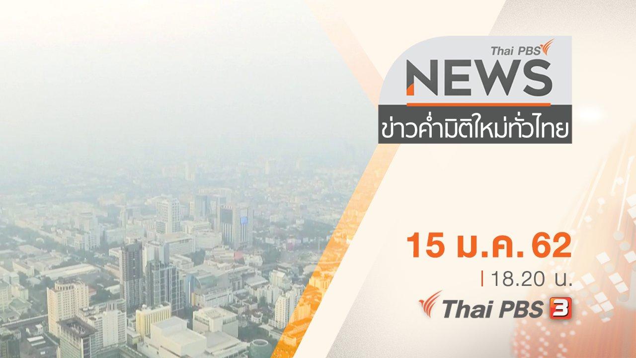 ข่าวค่ำ มิติใหม่ทั่วไทย - ประเด็นข่าว ( 15 ม.ค. 62 )