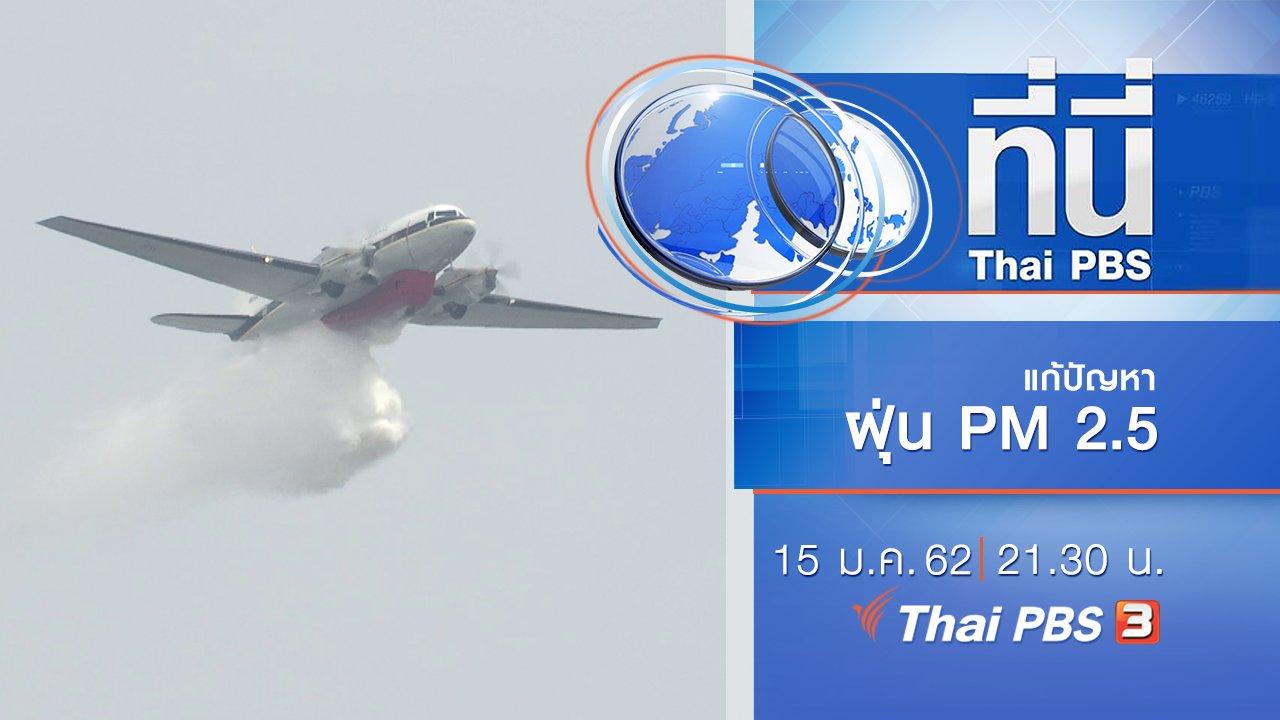 ที่นี่ Thai PBS - ประเด็นข่าว ( 15 ม.ค. 62 )