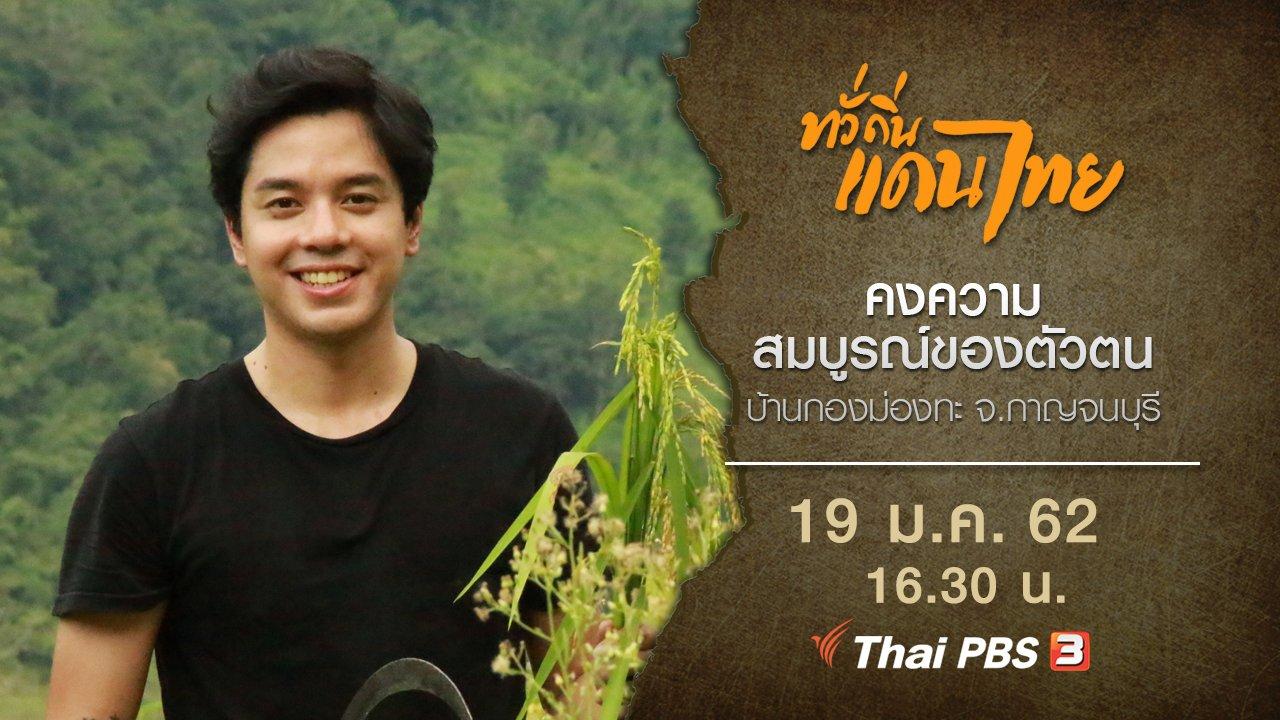 ทั่วถิ่นแดนไทย - คงความสมบูรณ์ของตัวตน บ้านกองม่องทะ จ.กาญจนบุรี