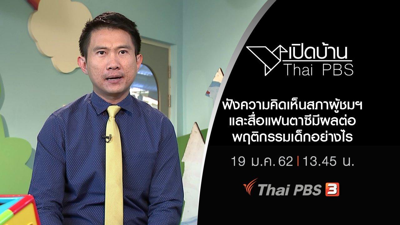 เปิดบ้าน Thai PBS - ฟังความคิดเห็นสภาผู้ชมฯ และสื่อแฟนตาซีมีผลต่อพฤติกรรมเด็กอย่างไร
