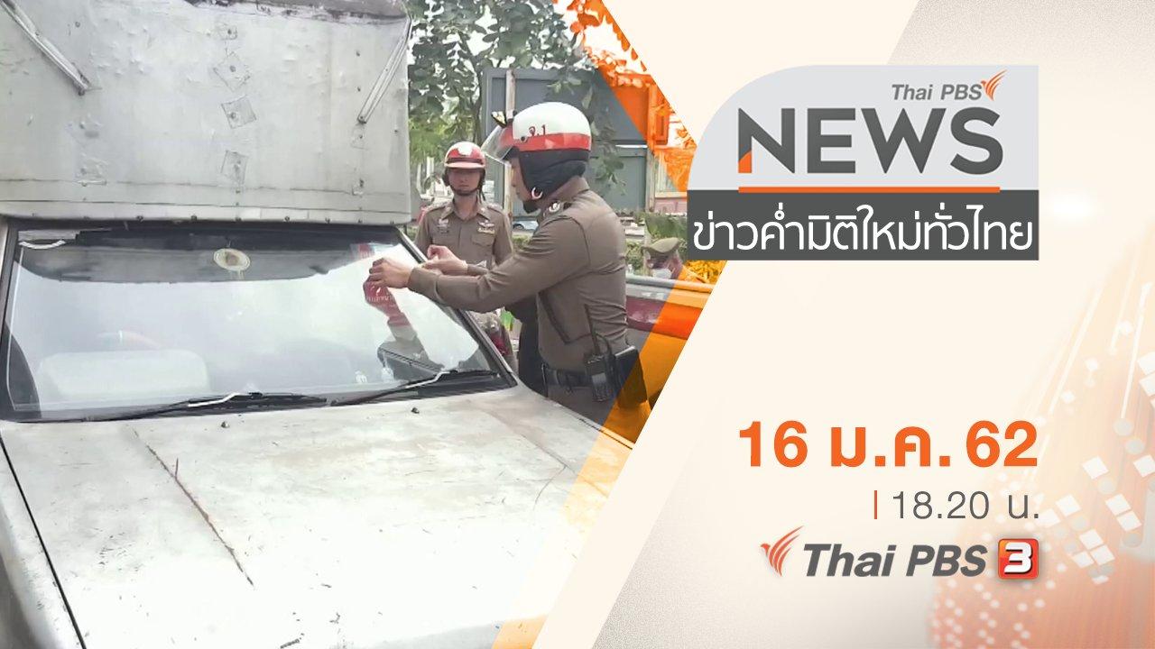 ข่าวค่ำ มิติใหม่ทั่วไทย - ประเด็นข่าว ( 16 ม.ค. 62 )