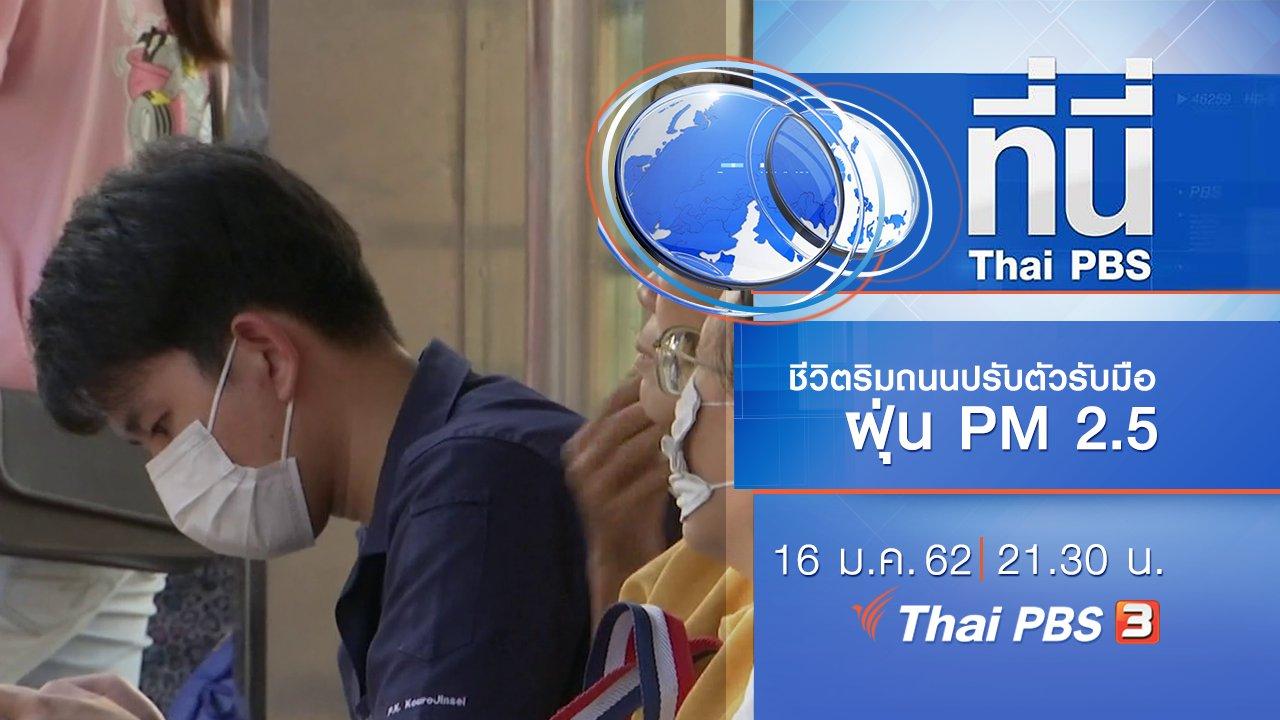 ที่นี่ Thai PBS - ประเด็นข่าว ( 16 ม.ค. 62 )