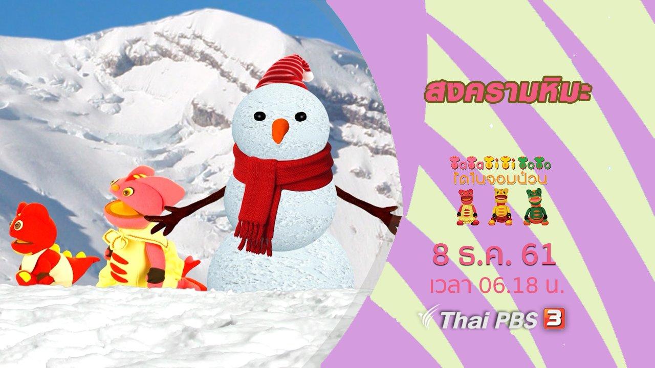 TataTitiToto ไดโนมหัศจรรย์ - สงครามหิมะ