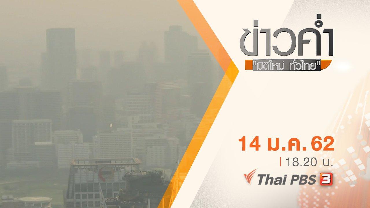 ข่าวค่ำ มิติใหม่ทั่วไทย - ประเด็นข่าว ( 14 ม.ค. 62 )