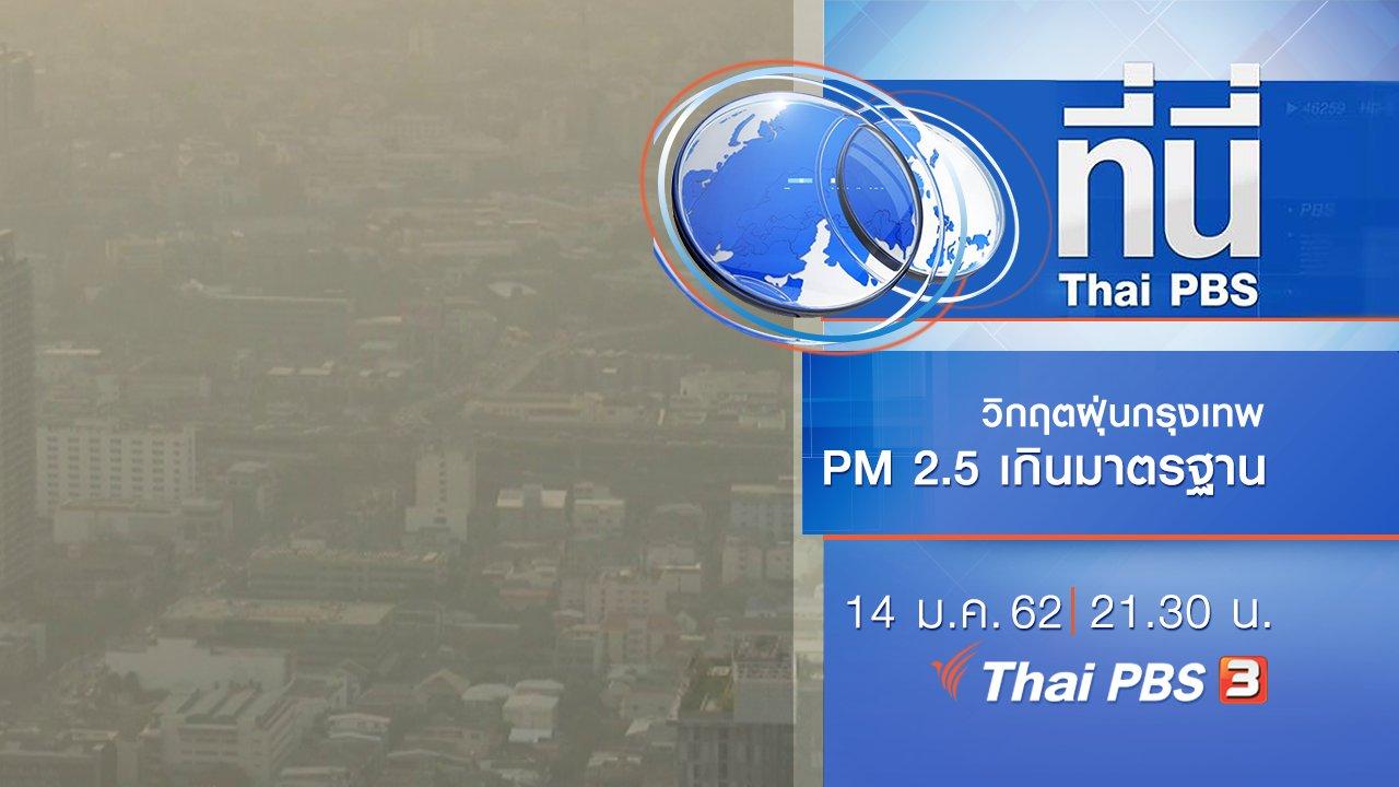ที่นี่ Thai PBS - ประเด็นข่าว ( 14 ม.ค. 62 )
