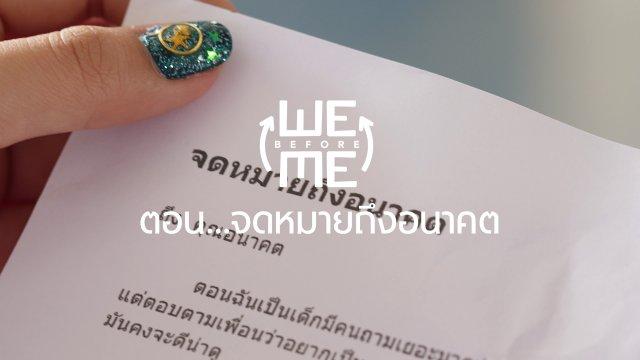 ลดส่วนตัวเพื่อส่วนรวม จดหมายถึงอนาคต