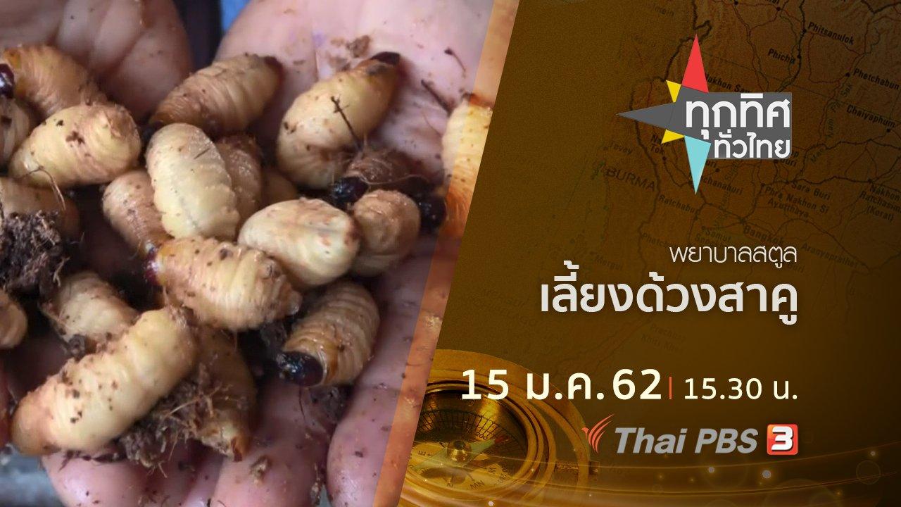 ทุกทิศทั่วไทย - ประเด็นข่าว ( 15 ม.ค. 62 )
