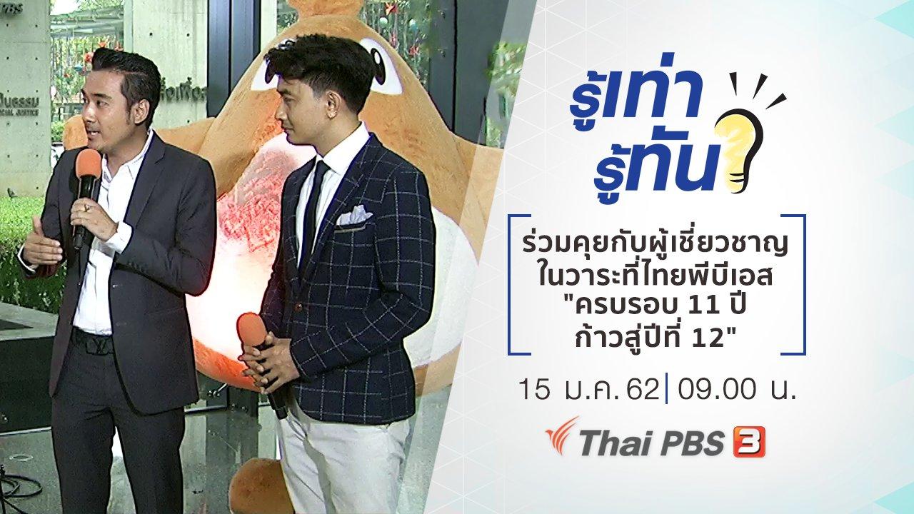 """รู้เท่ารู้ทัน - ร่วมพูดคุยกับผู้เชี่ยวชาญในวาระที่ไทยพีบีเอส """"ครบรอบ 11 ปี ก้าวสู่ปีที่ 12"""""""