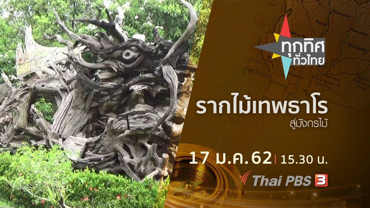 ทุกทิศทั่วไทย - ประเด็นข่าว ( 17 ม.ค. 62 )