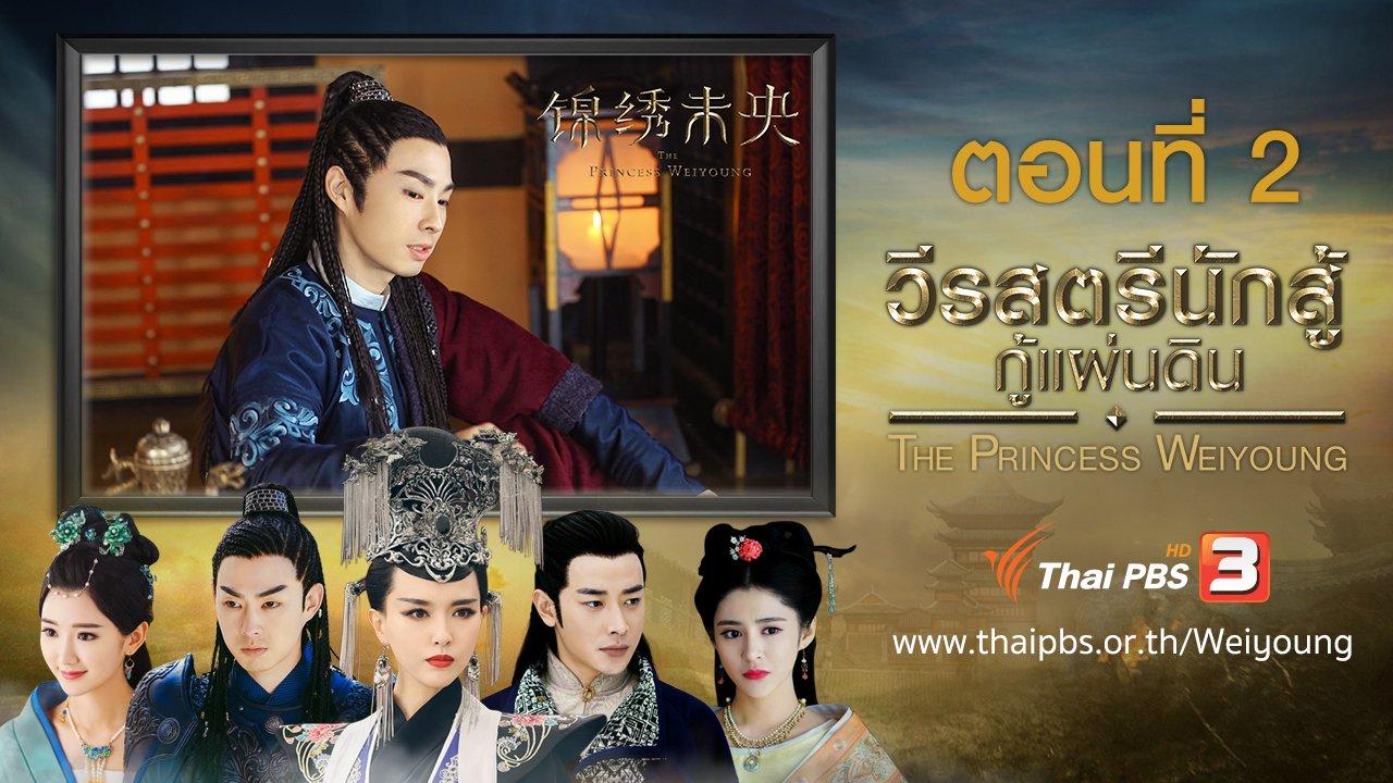 ซีรีส์จีน วีรสตรีนักสู้กู้แผ่นดิน - The Princess Weiyoung : ตอนที่ 2