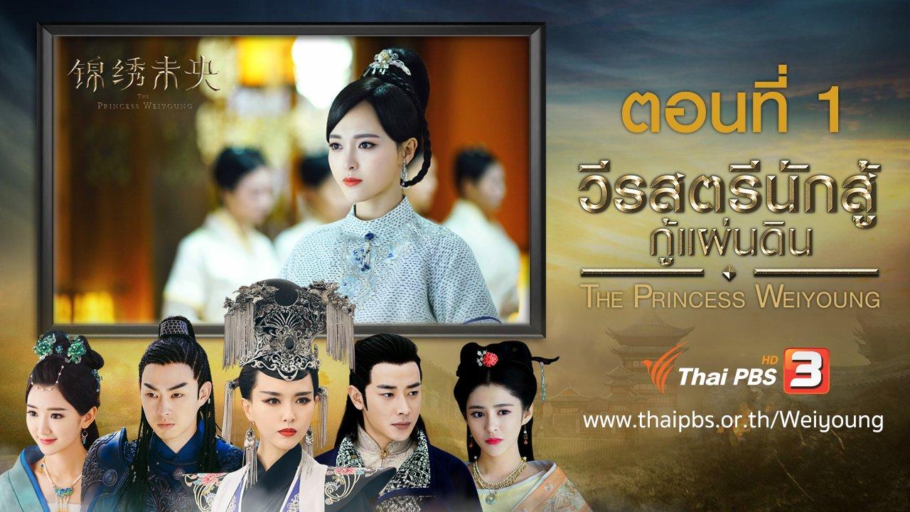ซีรีส์จีน วีรสตรีนักสู้กู้แผ่นดิน - The Princess Weiyoung : ตอนที่ 1