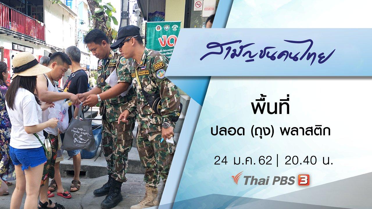 สามัญชนคนไทย - พื้นที่ปลอด (ถุง) พลาสติก