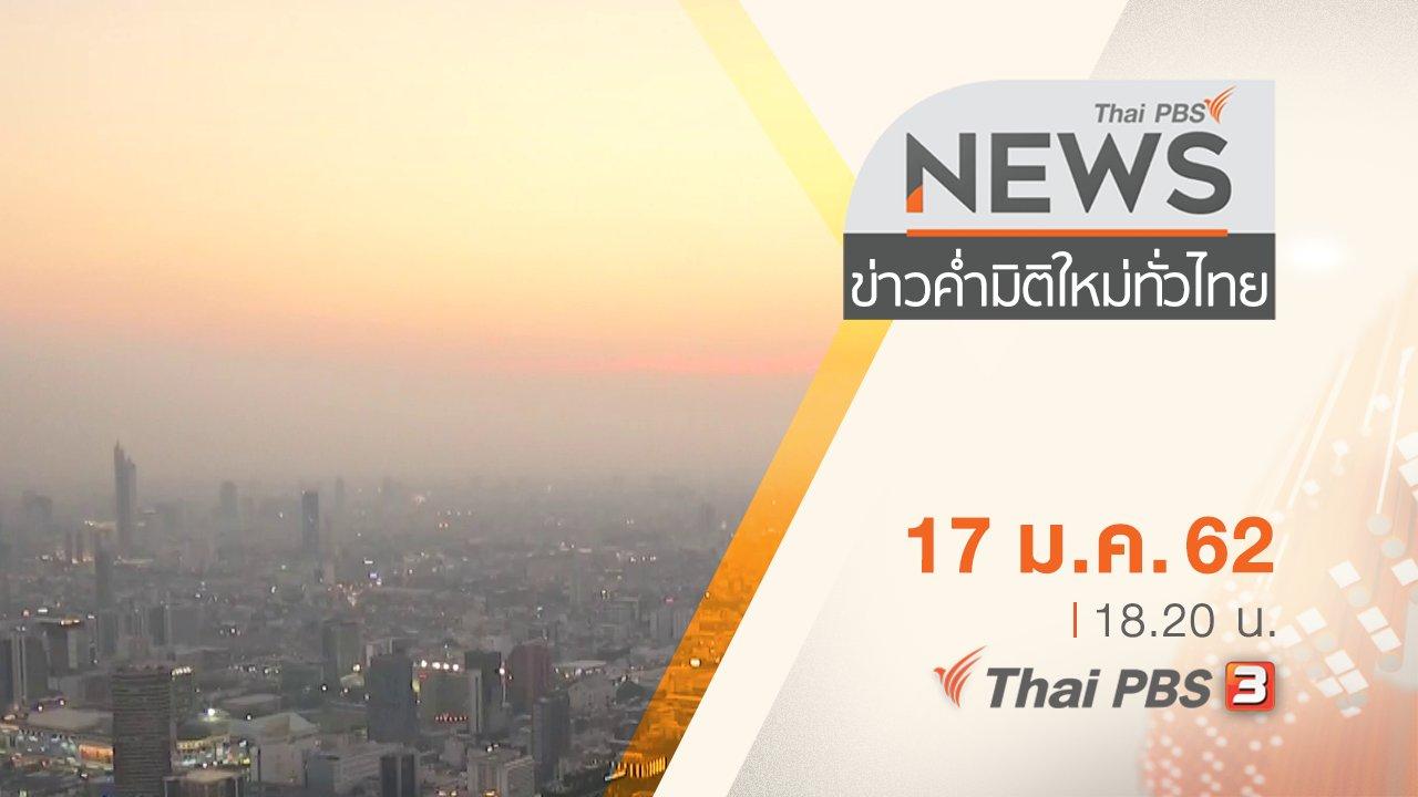 ข่าวค่ำ มิติใหม่ทั่วไทย - ประเด็นข่าว ( 17 ม.ค. 62 )