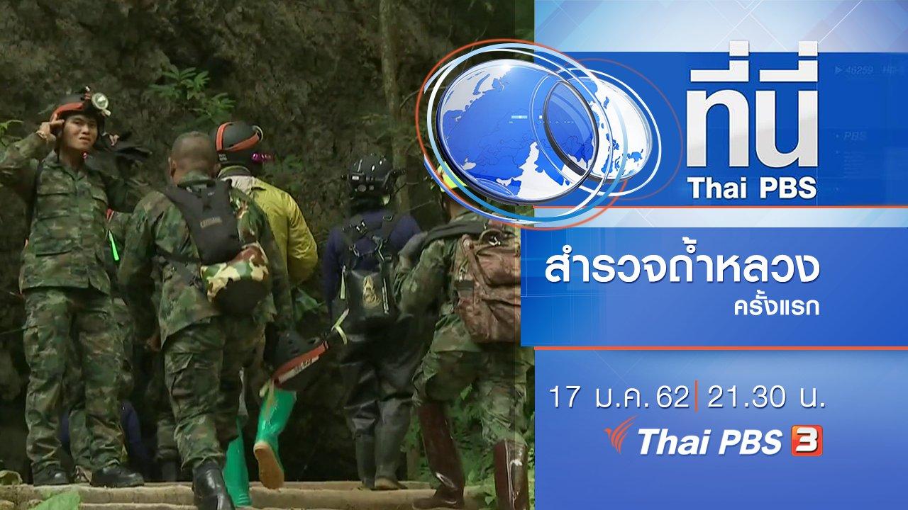 ที่นี่ Thai PBS - ประเด็นข่าว ( 17 ม.ค. 62 )