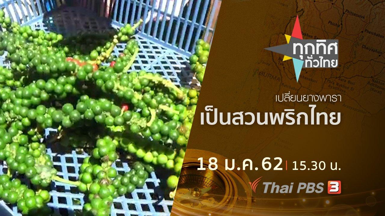 ทุกทิศทั่วไทย - ประเด็นข่าว ( 18 ม.ค. 62 )