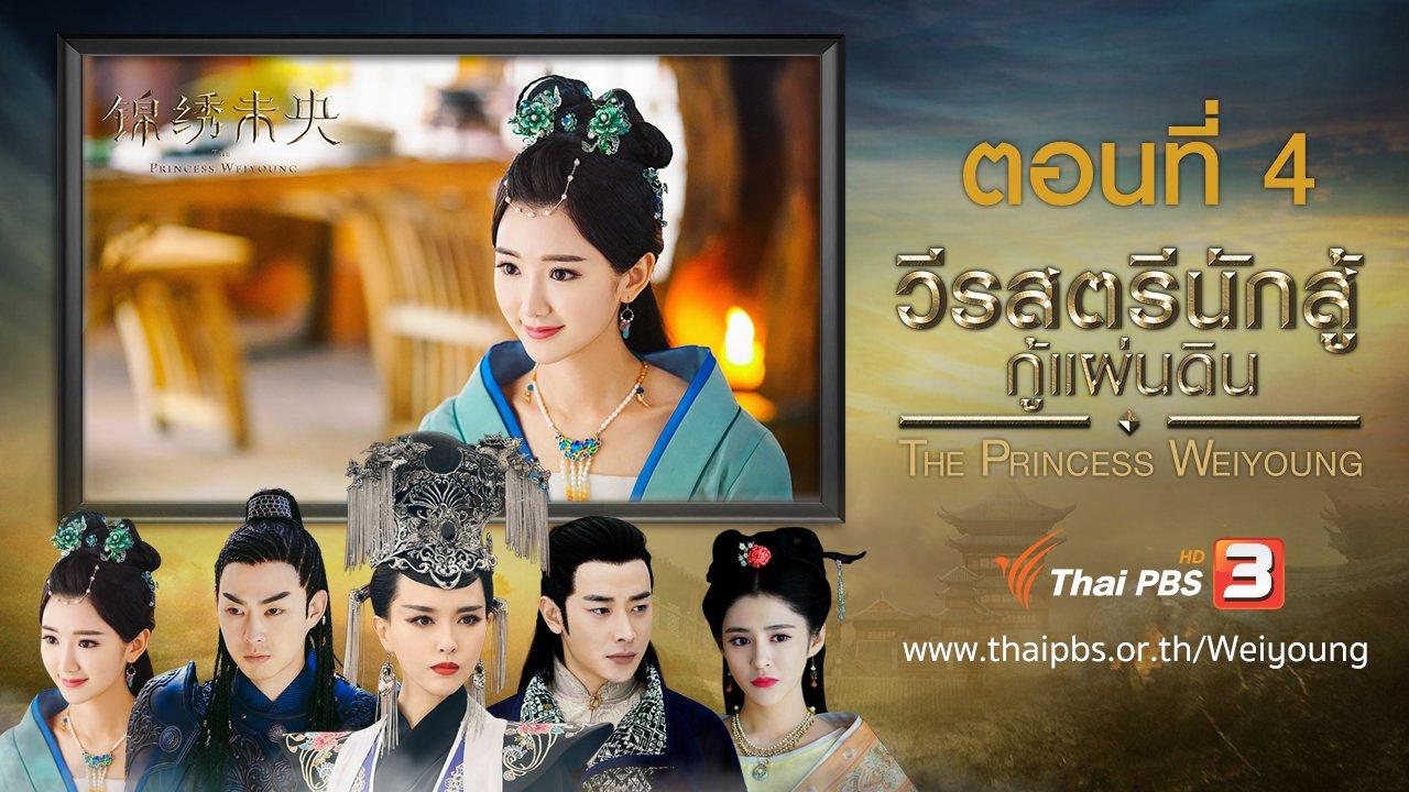 ซีรีส์จีน วีรสตรีนักสู้กู้แผ่นดิน - The Princess Weiyoung : ตอนที่ 4