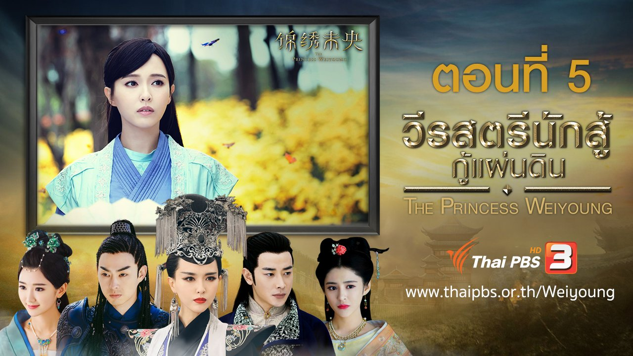 ซีรีส์จีน วีรสตรีนักสู้กู้แผ่นดิน - The Princess Weiyoung : ตอนที่ 5