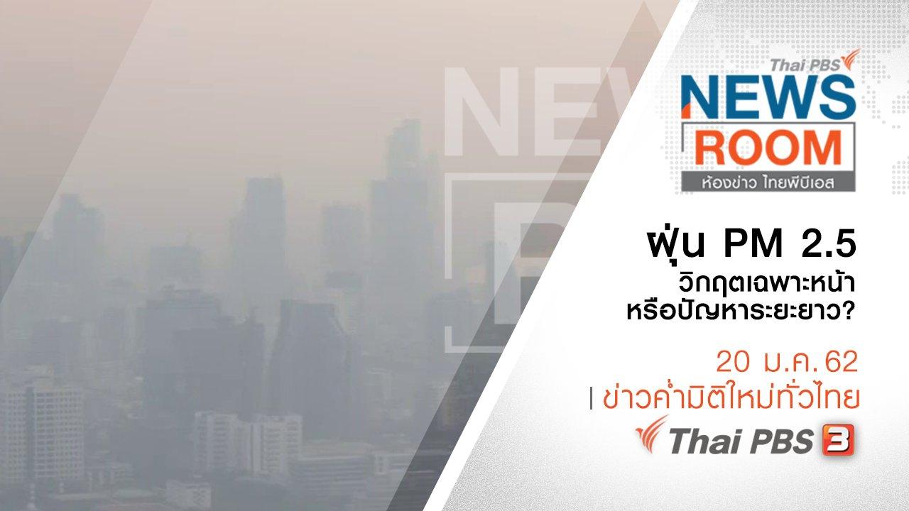 ห้องข่าว ไทยพีบีเอส NEWSROOM - ประเด็นข่าว ( 20 ม.ค. 62 )