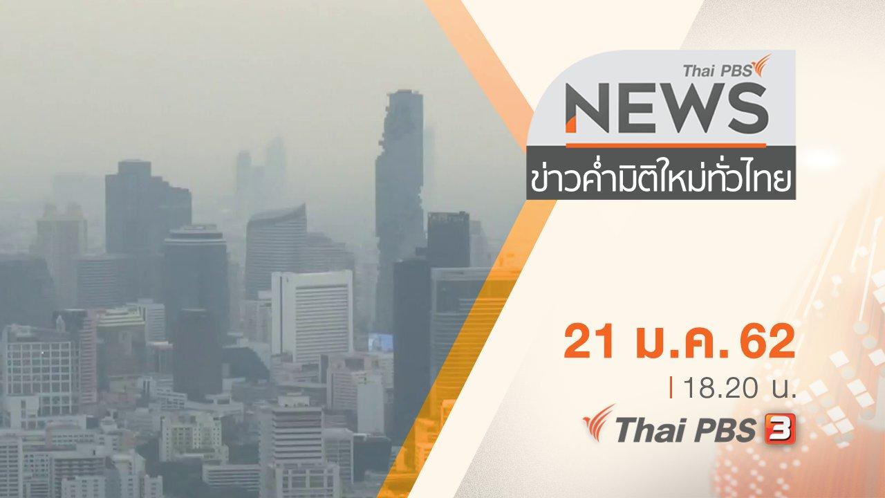 ข่าวค่ำ มิติใหม่ทั่วไทย - ประเด็นข่าว (21 ม.ค. 62)