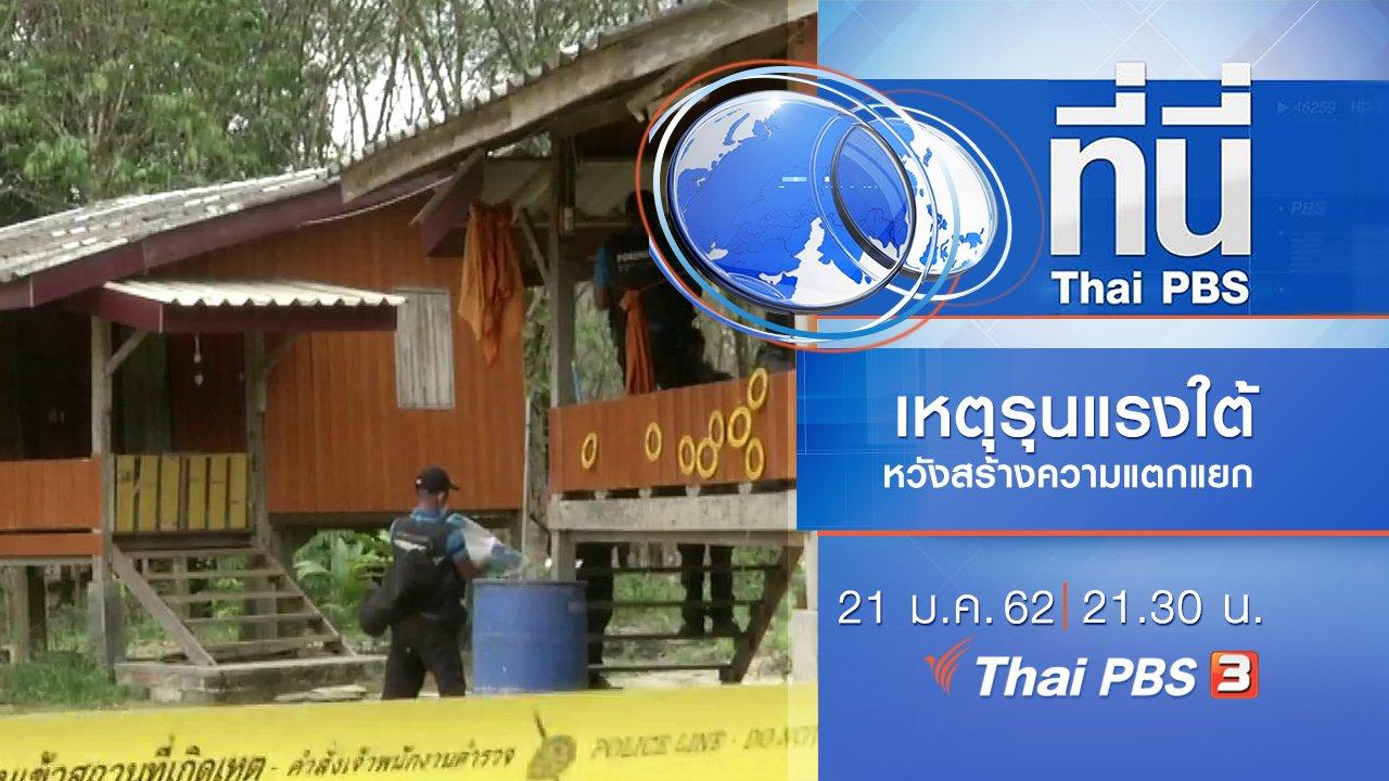 ที่นี่ Thai PBS - ประเด็นข่าว (21 ม.ค. 62)