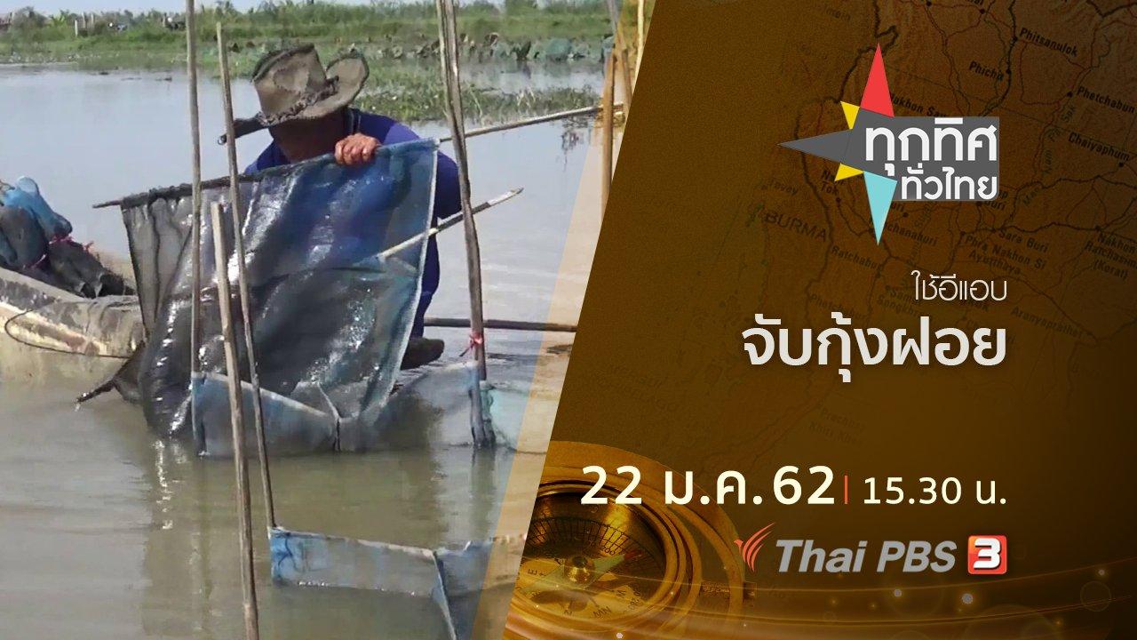 ทุกทิศทั่วไทย - ประเด็นข่าว (22 ม.ค.62)