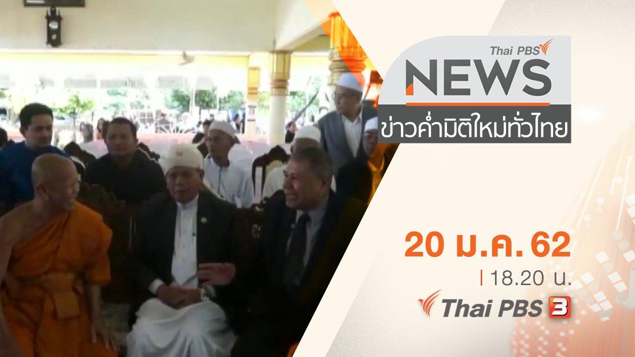 ข่าวค่ำ มิติใหม่ทั่วไทย - ประเด็นข่าว ( 20 ม.ค. 62 )