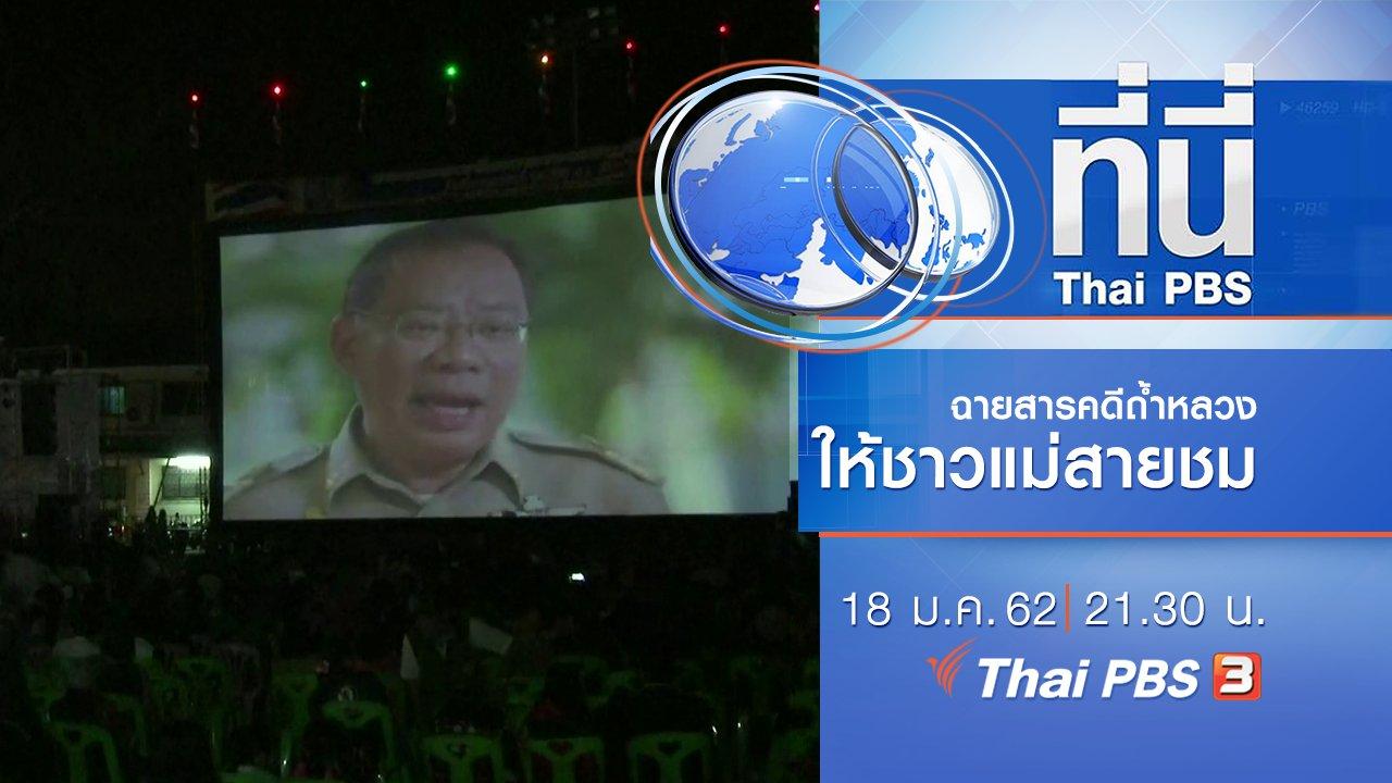 ที่นี่ Thai PBS - ประเด็นข่าว ( 18 ม.ค. 62 )