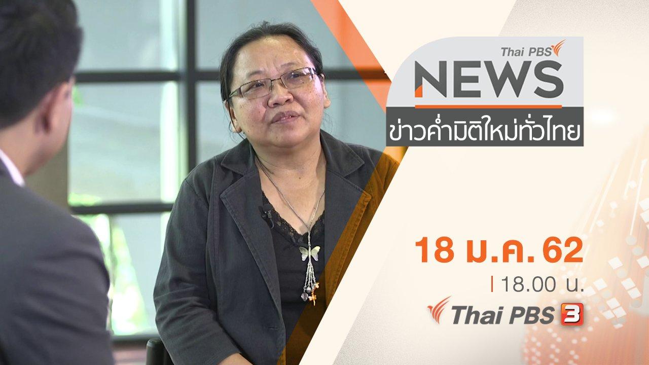 ข่าวค่ำ มิติใหม่ทั่วไทย - ประเด็นข่าว ( 18 ม.ค. 62 )