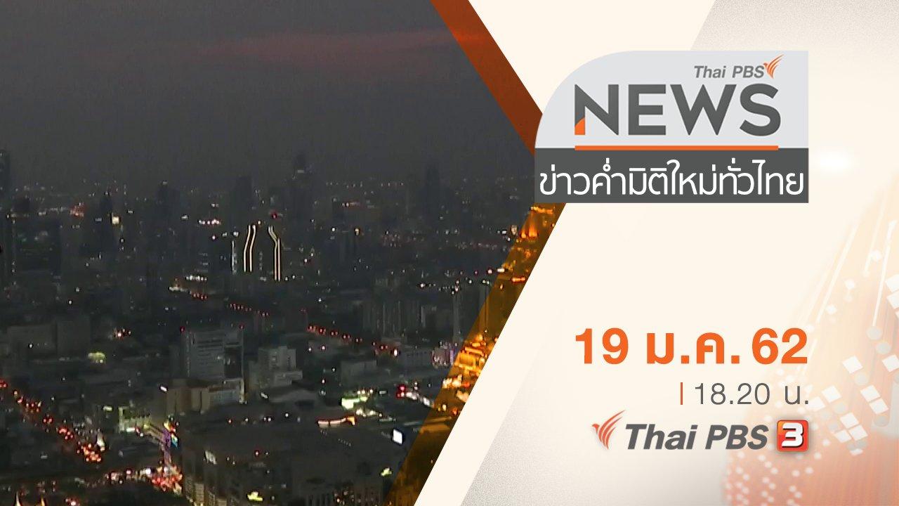 ข่าวค่ำ มิติใหม่ทั่วไทย - ประเด็นข่าว ( 19 ม.ค. 62 )