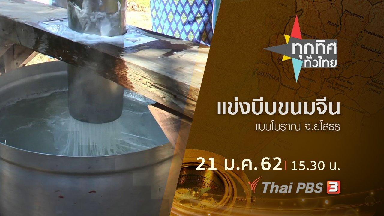 ทุกทิศทั่วไทย - ประเด็นข่าว ( 21 ม.ค.62 )