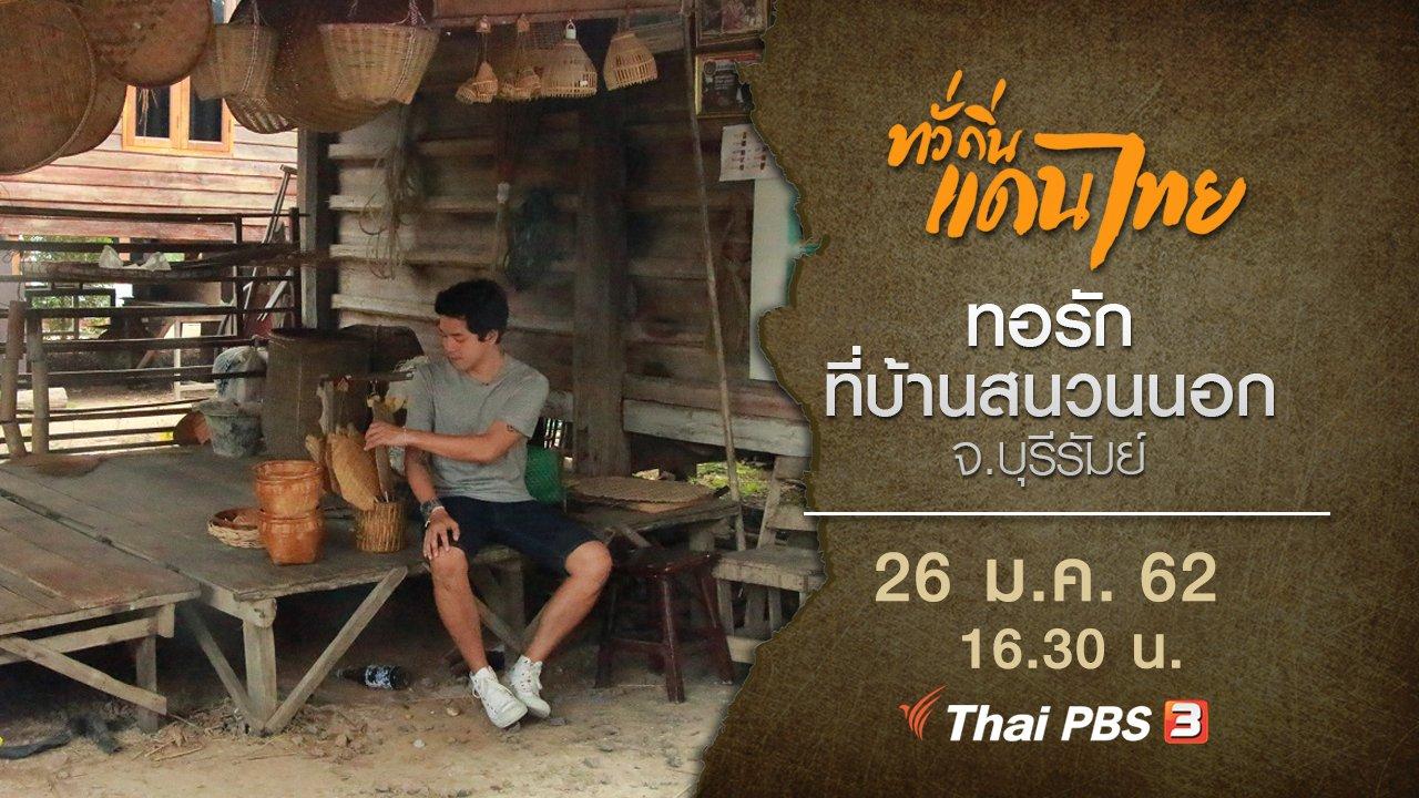 ทั่วถิ่นแดนไทย - ทอรักที่บ้านสนวนนอก จ.บุรีรัมย์