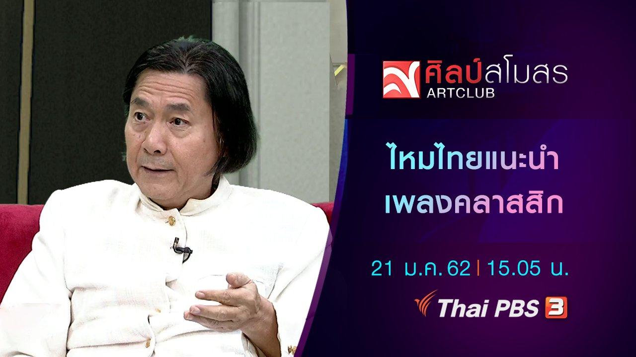ศิลป์สโมสร - ไหมไทยแนะนำเพลงคลาสสิก