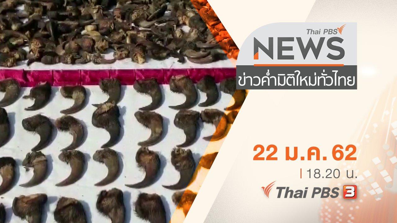 ข่าวค่ำ มิติใหม่ทั่วไทย - ประเด็นข่าว (22 ม.ค. 62)