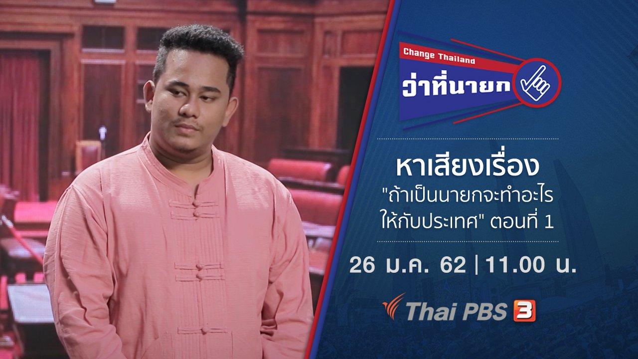 "Change Thailand ว่าที่นายก - หาเสียงเรื่อง ""ถ้าเป็นนายกจะทำอะไรให้กับประเทศ"" ตอนที่ 1"