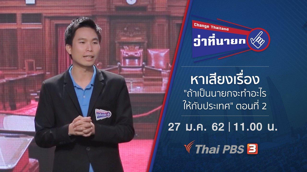 "Change Thailand ว่าที่นายก - หาเสียงเรื่อง ""ถ้าเป็นนายกจะทำอะไรให้กับประเทศ"" ตอนที่ 2"