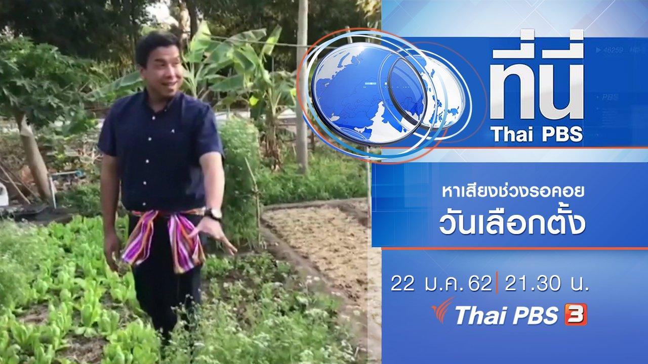 ที่นี่ Thai PBS - ประเด็นข่าว (22 ม.ค. 62)