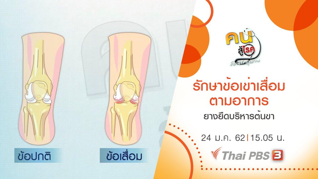 คนสู้โรค - รักษาข้อเข่าเสื่อมตามอาการ, ยางยืดบริหารต้นขา
