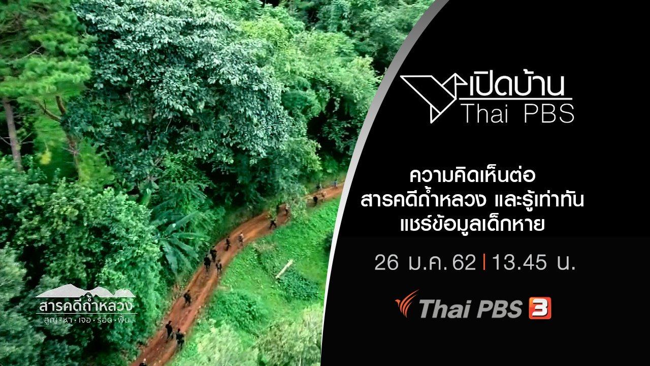 เปิดบ้าน Thai PBS - ความคิดเห็นต่อสารคดีถ้ำหลวง และรู้เท่าทันแชร์ข้อมูลเด็กหาย