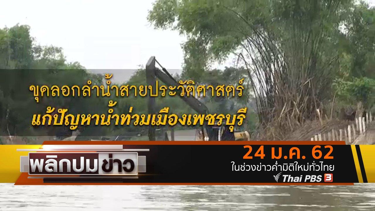 พลิกปมข่าว - ขุดลอกลำน้ำสายประวัติศาสตร์ แก้ปัญหาน้ำท่วมเมืองเพชรบุรี