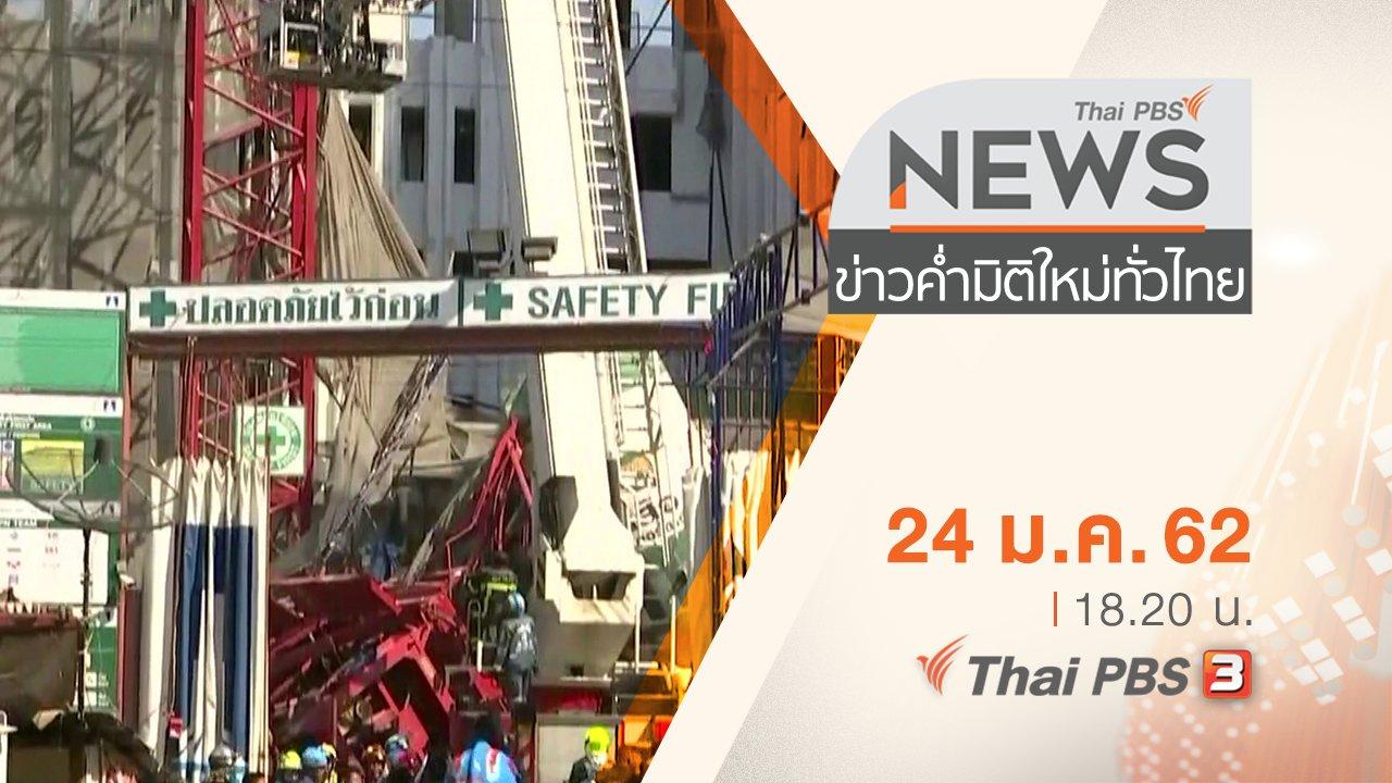 ข่าวค่ำ มิติใหม่ทั่วไทย - ประเด็นข่าว (24 ม.ค. 62)