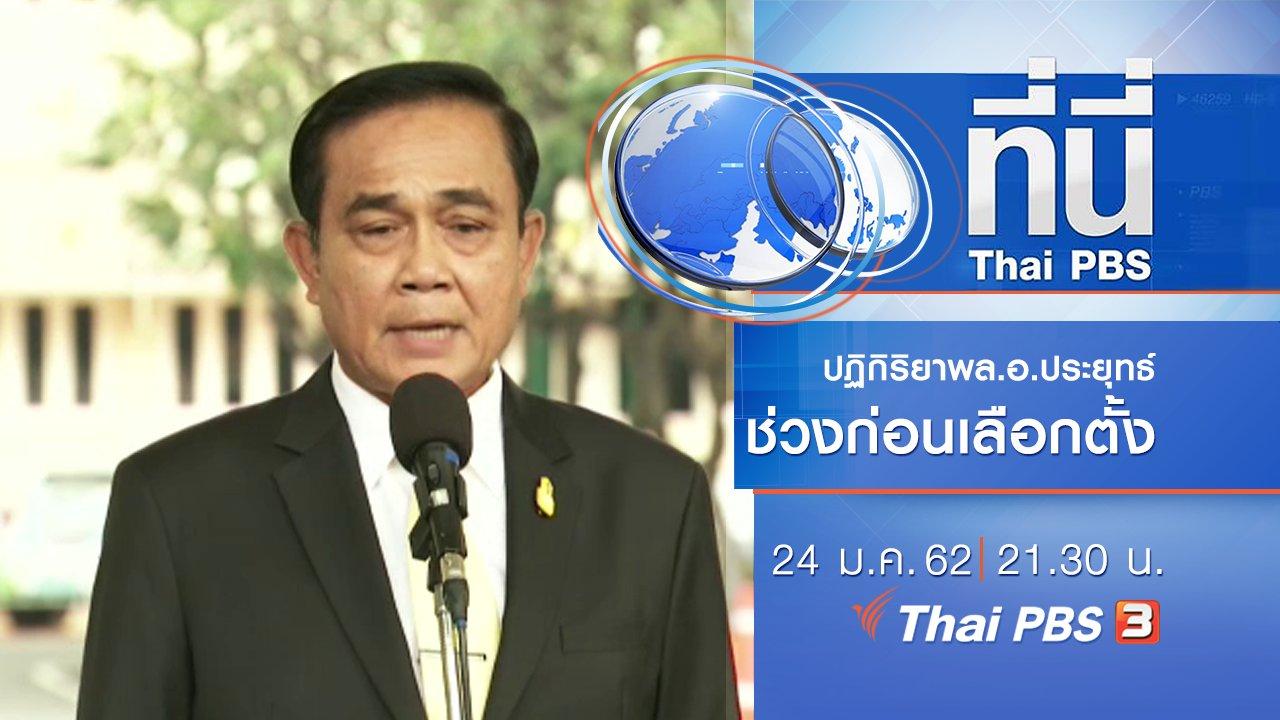 ที่นี่ Thai PBS - ประเด็นข่าว (24 ม.ค. 62)