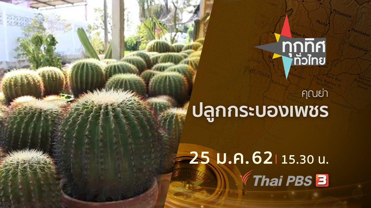 ทุกทิศทั่วไทย - ประเด็นข่าว (25 ม.ค.62)