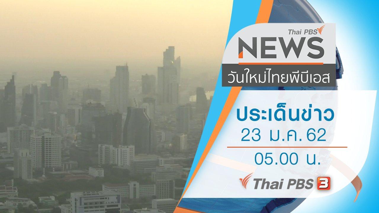 วันใหม่  ไทยพีบีเอส - ประเด็นข่าว (23 ม.ค. 62)