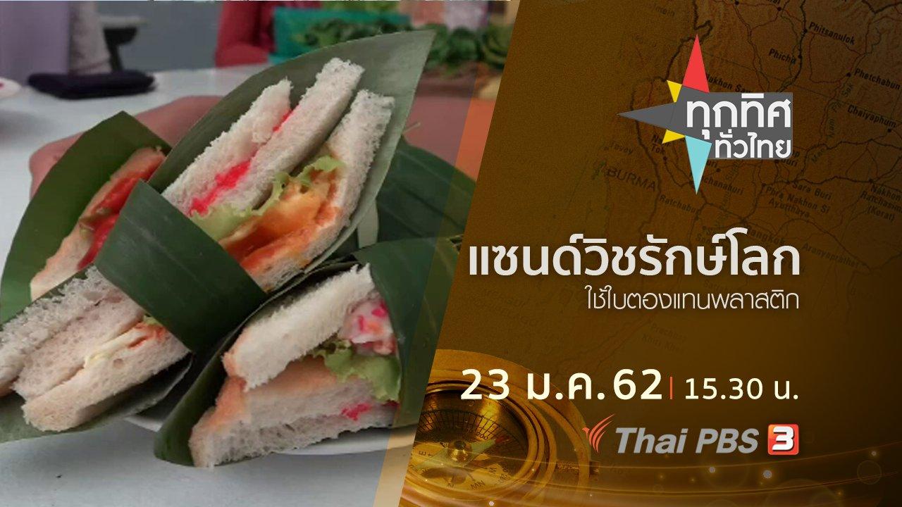 ทุกทิศทั่วไทย - ประเด็นข่าว (23 ม.ค.62)