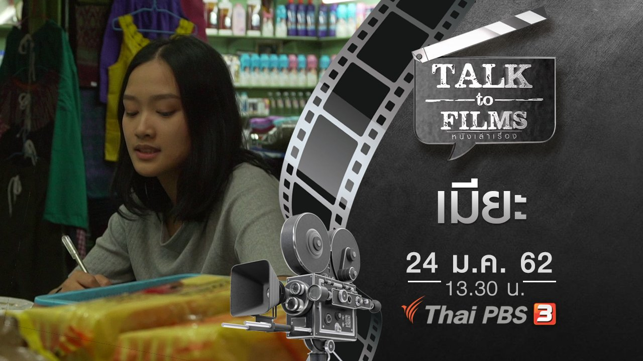 Talk to Films หนังเล่าเรื่อง - เมียะ