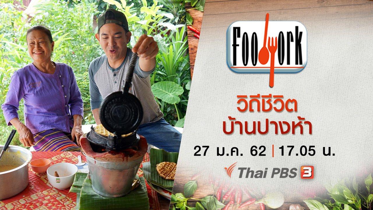 Foodwork - วิถีชีวิตบ้านปางห้า