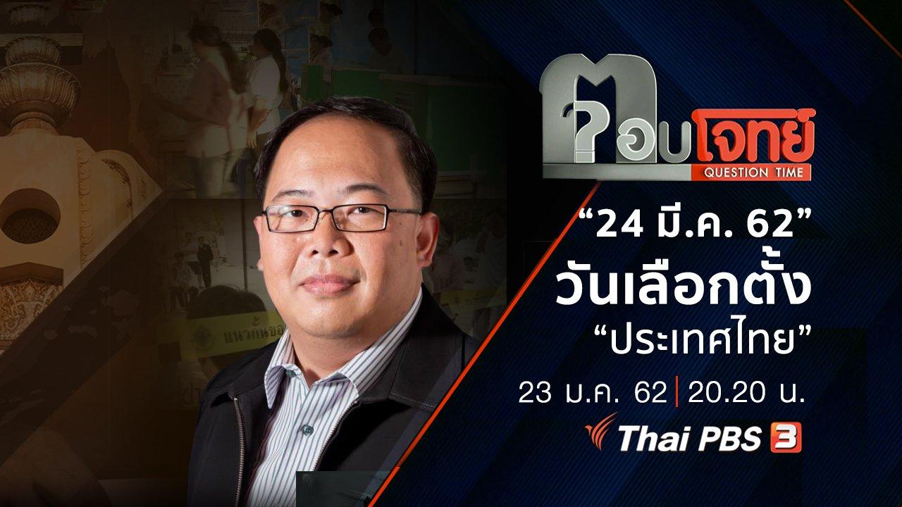 """ตอบโจทย์ - """"24 มี.ค. 62"""" วันเลือกตั้ง """"ประเทศไทย"""""""