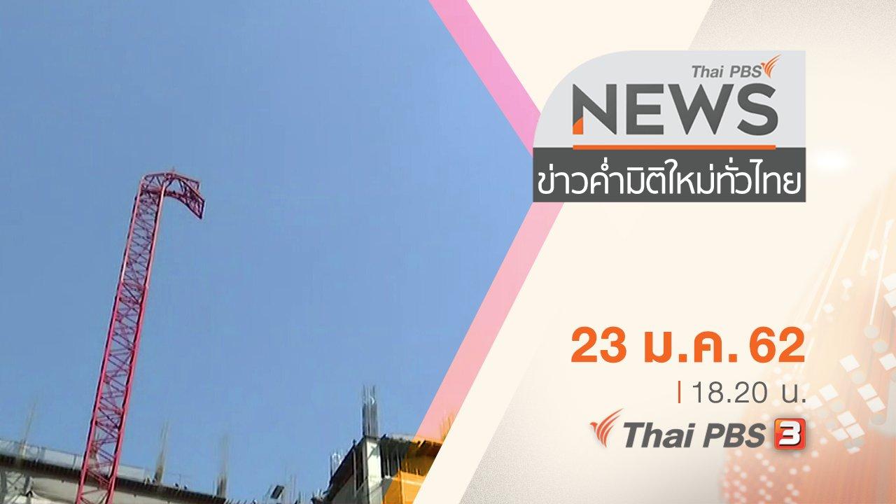 ข่าวค่ำ มิติใหม่ทั่วไทย - ประเด็นข่าว (23 ม.ค. 62)